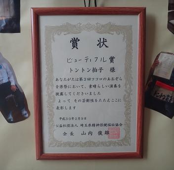 ビューティフル賞