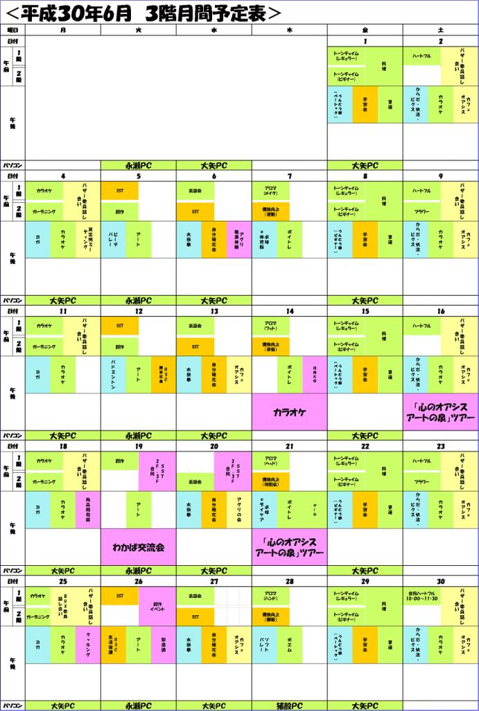 6月プログラム表