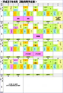 H31年4月プログラム表